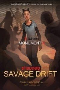 Monument 14: Savage Drift (Thai)