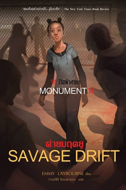 Monument 14: Savage Drift (Thai)
