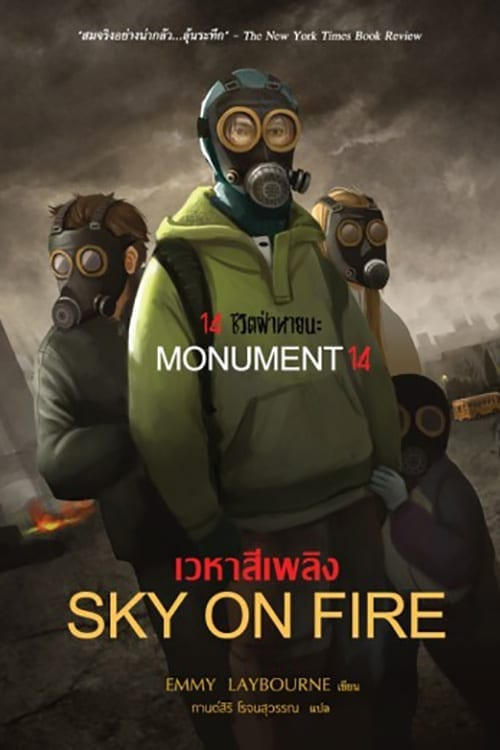 Monument 14: Sky on Fire (Thai)