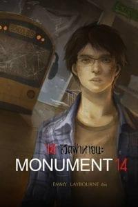 Monument 14 (Thai)